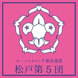 ボーイスカウト千葉県連盟 松戸第5団